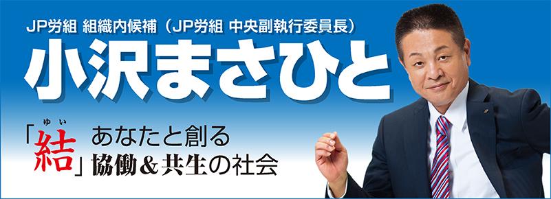日本郵政グループ労働組合 沖縄...